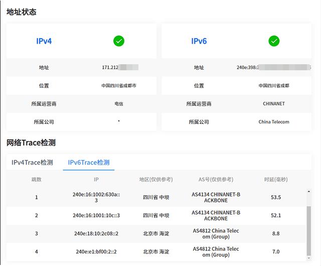 IPv6测试结果