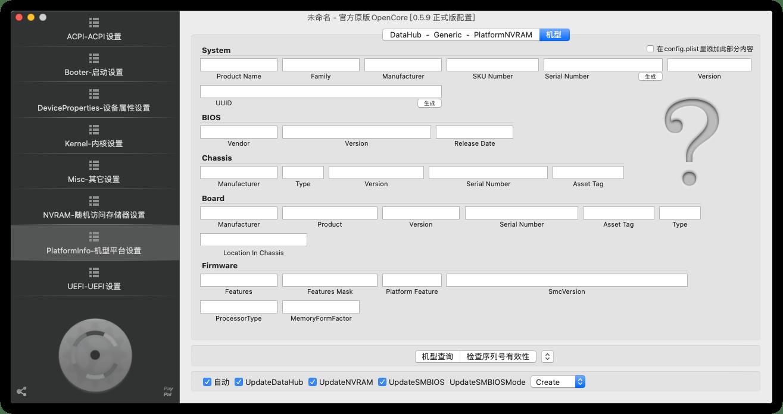 OpenCore Configurator.png